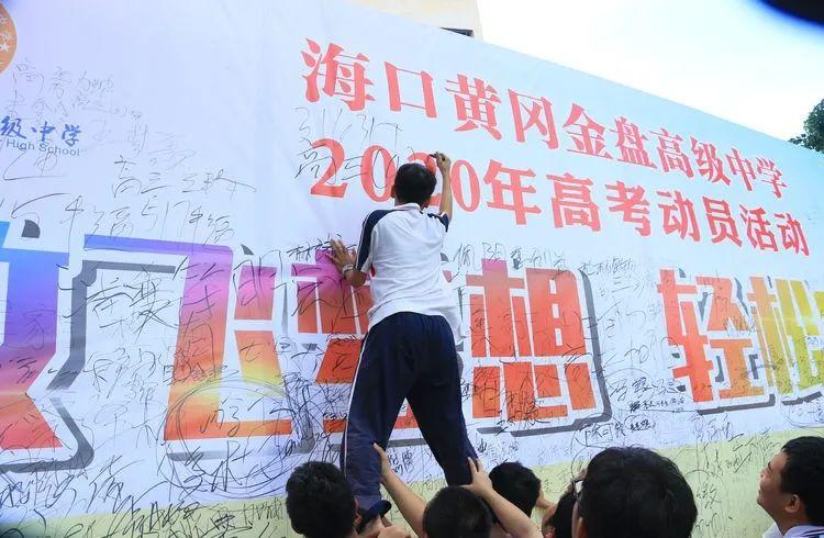 七月凤凰花开日,乃我金榜题名时——2020年海口黄冈金盘高级中学高考动员活动