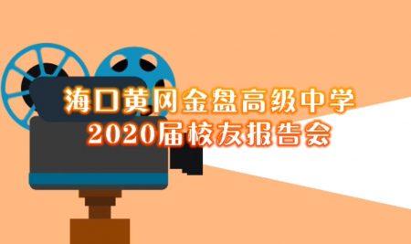 海口黄冈金盘高级中学2020届校友报告会