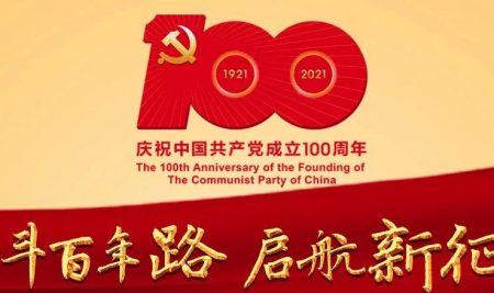 向建党100周年献礼(一)——优胜英豪