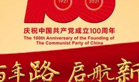 向建党100周年献礼(二)——增分英雄
